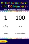 My First Persian Farsi 1 To 100 Numbers Book With English Translations