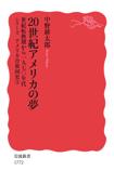 20世紀アメリカの夢 Book Cover