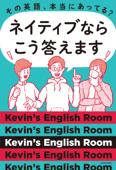 その英語、本当にあってる? ネイティブならこう答えます Book Cover