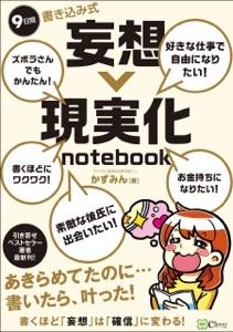 9日間 書き込み式 妄想→現実化 notebook Book Cover