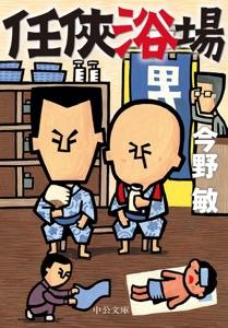任侠浴場 Book Cover