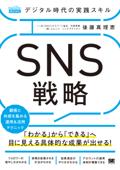 デジタル時代の実践スキル SNS戦略 顧客と共感を集める運用&活用テクニック(MarkeZine BOOKS) Book Cover