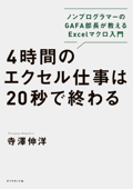 4時間のエクセル仕事は20秒で終わる―――ノンプログラマーのGAFA部長が教えるExcelマクロ入門 Book Cover