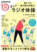 NHK まる得マガジン 誰にでも最大限の効果を! 正しいラジオ体操2020年11月/12月 Book Cover