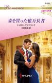 妻を買った億万長者【ハーレクイン・ロマンス版】 Book Cover