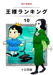 王様ランキング(10) Book Cover