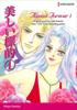 Misao Hoshiai & Linda Howard - Almost Forever 1 Grafik