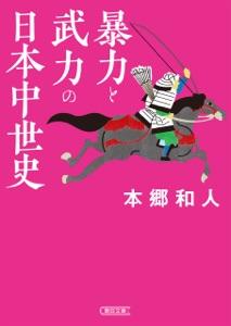 暴力と武力の日本中世史 Book Cover