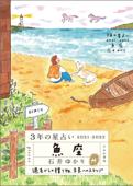 3年の星占い 魚座 2021-2023 Book Cover