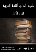Download and Read Online تاريخ آداب اللغة العربية: الجزء الأول