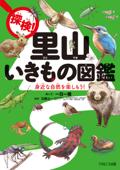 探検!里山いきもの図鑑 Book Cover