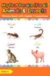 My First Persian Farsi Animals  Insects Picture Book With English Translations