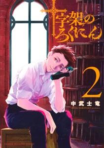 十字架のろくにん(2) Book Cover