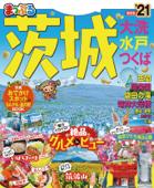 まっぷる 茨城 大洗・水戸・つくば'21 Book Cover