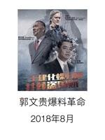 郭文贵爆料革命2018年8月