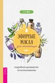 Эфирные масла для начинающих: подробное руководство по использованию Book Cover