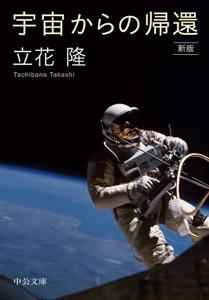 宇宙からの帰還 新版 Book Cover