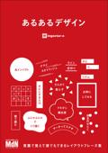 あるあるデザイン Book Cover