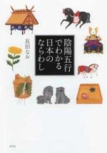 陰陽五行でわかる日本のならわし Book Cover