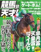 競馬の天才!2021年5月号 Book Cover