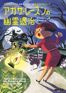 アガサ・レーズンの幽霊退治 Book Cover