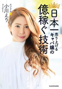 日本一売り上げるキャバ嬢の 億稼ぐ技術【電子特典付】 Book Cover