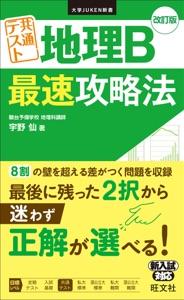 大学JUKEN新書 共通テスト 地理B 最速攻略法 改訂版 Book Cover