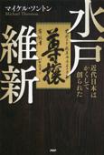 水戸維新 Book Cover