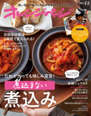 オレンジページ 2021年 2/2号 Book Cover