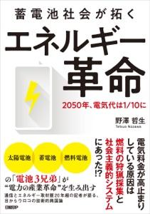 蓄電池社会が拓く エネルギー革命 Book Cover