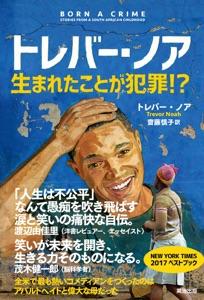 トレバー・ノア 生まれたことが犯罪!? Book Cover