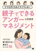 ママも子どももイライラしない 親子でできるアンガーマネジメント Book Cover