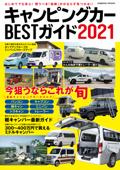 キャンピングカーBESTガイド2021 Book Cover
