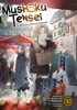 Mushoku Tensei: Jobless Reincarnation (Light Novel) Vol. 10