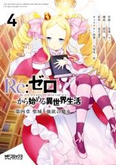 Re:ゼロから始める異世界生活 第四章 聖域と強欲の魔女 4