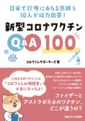 日米で診療にあたる医師ら10人が総力回答! 新型コロナワクチンQ&A100 Book Cover