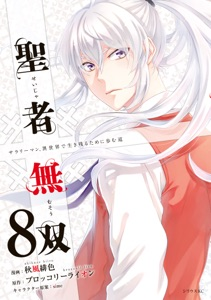 聖者無双(8)【電子限定描きおろしペーパー付き】 Book Cover