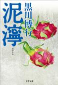 泥濘 Book Cover