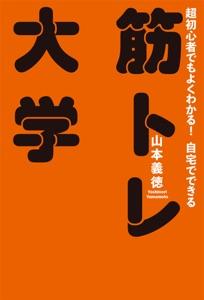 筋トレ大学 Book Cover