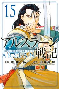 アルスラーン戦記(15) Book Cover