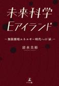 未来科学 Eアイランド Book Cover