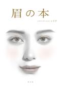 眉の本 Book Cover