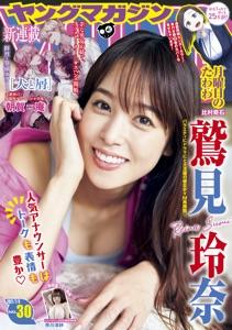 ヤングマガジン 2021年30号 [2021年6月21日発売] Book Cover