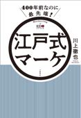 400年前なのに最先端! 江戸式マーケ Book Cover