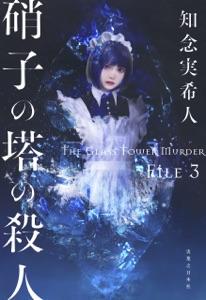 硝子の塔の殺人(3) Book Cover