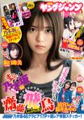 ヤングジャンプ 2021 No.24 Book Cover