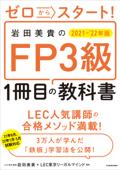 ゼロからスタート! 岩田美貴のFP3級1冊目の教科書 2021-2022年版 Book Cover