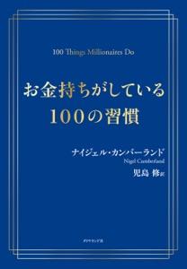 お金持ちがしている100の習慣 Book Cover