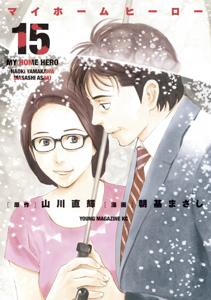 マイホームヒーロー(15) Book Cover