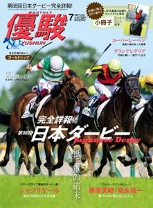 月刊『優駿』 2021年7月号 Book Cover